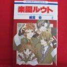 Rakuen Route #2 Manga Japanese / TSUKIMIYA An