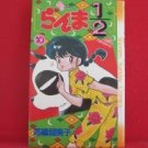 Ranma 1/2 #10 Manga Japanese / TAKAHASHI Rumiko