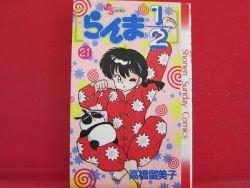 Ranma 1/2 #21 Manga Japanese / TAKAHASHI Rumiko