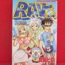 Rave #5 Manga Japanese / MASHIMA Hiro