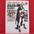 Ray+ #1 Manga Japanese / YOSHITOMI Akihito