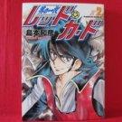 Rea Card #2 Manga Japanese / Kazuhiko Shimamoto