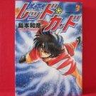 Rea Card #3 Manga Japanese / Kazuhiko Shimamoto