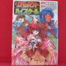 Real Bout High School #1 Manga Japanese / SAIGA Reiji, INOUE Sora