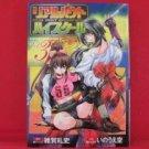 Real Bout High School #3 Manga Japanese / SAIGA Reiji, INOUE Sora