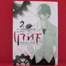 Realize #2 Manga Japanese / MINAZUKI Toru, TAKAHASHI Tatsuya, Nozawa Beam