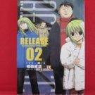 Release #2 Manga Japanese / SAGARA Naoya