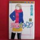Renai Catalog #22 Manga Japanese / NAGATA Masami