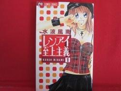 Renai Shijou Shugi #1 Manga Japanese / MINAMI Kanan