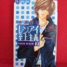 Renai Shijou Shugi #2 Manga Japanese / MINAMI Kanan