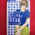 Renai Shijou Shugi #4 Manga Japanese / MINAMI Kanan