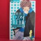 Renai Shijou Shugi #6 Manga Japanese / MINAMI Kanan