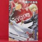Reverend D #1 Manga Japanese / FUJISAWA Tohru