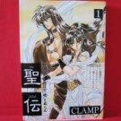 RG VEDA #1 Manga Japanese / CLAMP