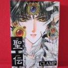 RG VEDA #10 Manga Japanese / CLAMP