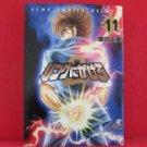 Ring ni Kakero 2 #11 Manga Japanese / KURUMADA Masami