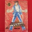 Ring ni Kakero 2 #5 Manga Japanese / KURUMADA Masami