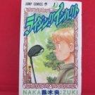 Rising Impact #1 Manga Japanese / SUZUKI Nakaba