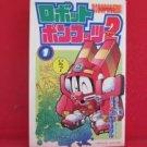 Robot Ponkots 2 #1 Manga Japanese / TAMORI Hataru