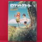 Rocket Starter #1 Manga Japanese / MIYAMA Waka