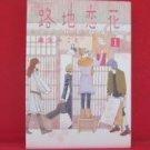 Roji Koibana #1 Manga Japanese / ASOU Mikoto