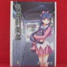 Roman Club #2 Manga Japanese / AMANO Kozue