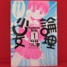 Ronri Shoujo #1 Manga Japanese / TSUJI Kaname