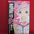 Royal Seventeen #1 Manga Japanese / Kayono