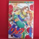 Ryo #10 Manga Japanese / UEDA Rinko
