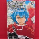 Ryuugan Dragon Eye #9 Manga Japanese / FUJIYAMA Kairi