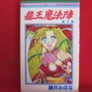 Ryuuou Mahoujin #1 Manga Japanese / FUJII Mihona