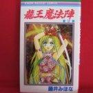 Ryuuou Mahoujin #2 Manga Japanese / FUJII Mihona