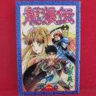Ryuurouden #1 Manga Japanese / YAMAHARA Yoshito