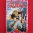Ryuurouden #10 Manga Japanese / YAMAHARA Yoshito