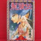 Ryuurouden #12 Manga Japanese / YAMAHARA Yoshito