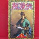 Ryuurouden #13 Manga Japanese / YAMAHARA Yoshito