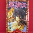 Ryuurouden #16 Manga Japanese / YAMAHARA Yoshito