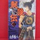 Ryuurouden #19 Manga Japanese / YAMAHARA Yoshito