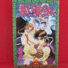 Ryuurouden #2 Manga Japanese / YAMAHARA Yoshito