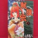 Ryuurouden #20 Manga Japanese / YAMAHARA Yoshito