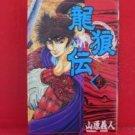 Ryuurouden #22 Manga Japanese / YAMAHARA Yoshito