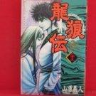 Ryuurouden #23 Manga Japanese / YAMAHARA Yoshito