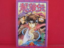 Ryuurouden #3 Manga Japanese / YAMAHARA Yoshito