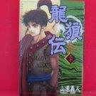 Ryuurouden #30 Manga Japanese / YAMAHARA Yoshito