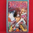 Ryuurouden #4 Manga Japanese / YAMAHARA Yoshito
