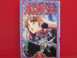 Ryuurouden #5 Manga Japanese / YAMAHARA Yoshito