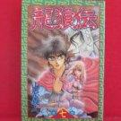 Ryuurouden #7 Manga Japanese / YAMAHARA Yoshito