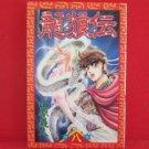 Ryuurouden #8 Manga Japanese / YAMAHARA Yoshito