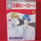 S Kyu Hero #2 Manga Japanese / Masaya Sena