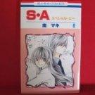 SA #6 Manga Japanese / MINAMI Maki